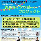 特定非営利活動法人広島ライフサポートプロジェクト